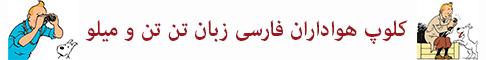 هواداران فارسی زبان تن تن و میلو