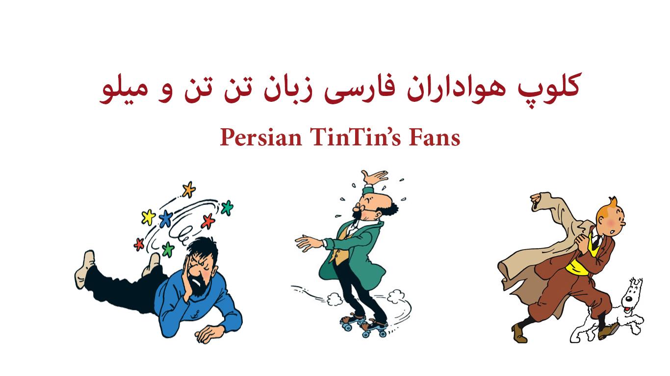 کلوپ هواداران فارسی زبان تن تن و میلو